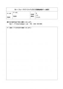 004チーム紹介文書