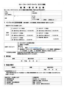002協賛・寄付申込用紙