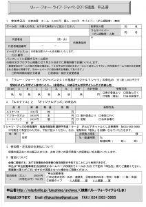 003申込用紙