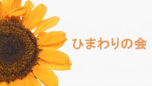 ひまわりの会(ロゴ)