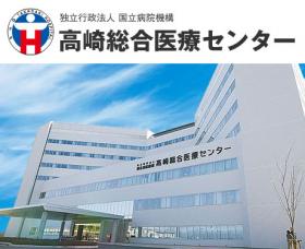 高崎医療センター
