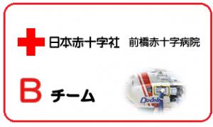 前橋赤十字病院 Bチーム