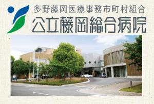 藤岡総合病院