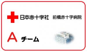 前橋赤十字病院 Aチーム