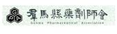 群馬県薬剤師会3