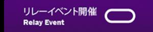 renewal_relayevent