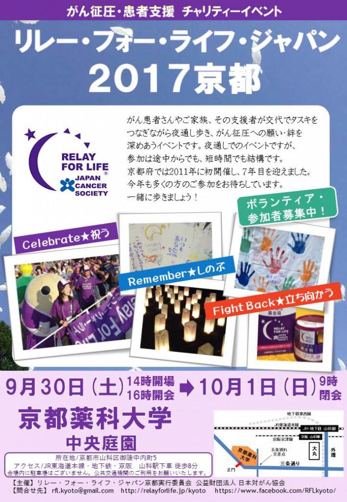 RFLJ京都 ちらし表 2017.8.3