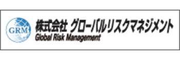 株式会社グローバルリスクマネジメント