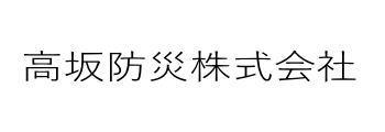 高坂防災株式会社