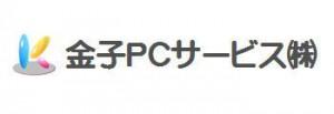 金子PCサービス(株)