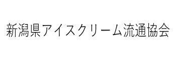 新潟県アイスクリーム流通協会