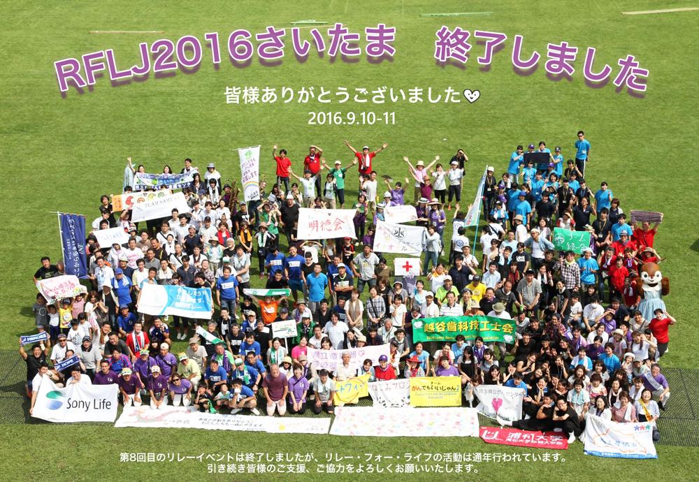 2016_shuugou1