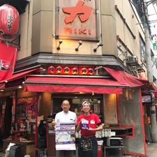酒蔵力(RIKI) 浦和本店