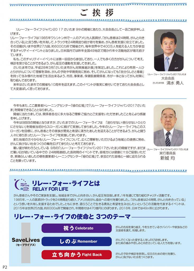 2017_program2b
