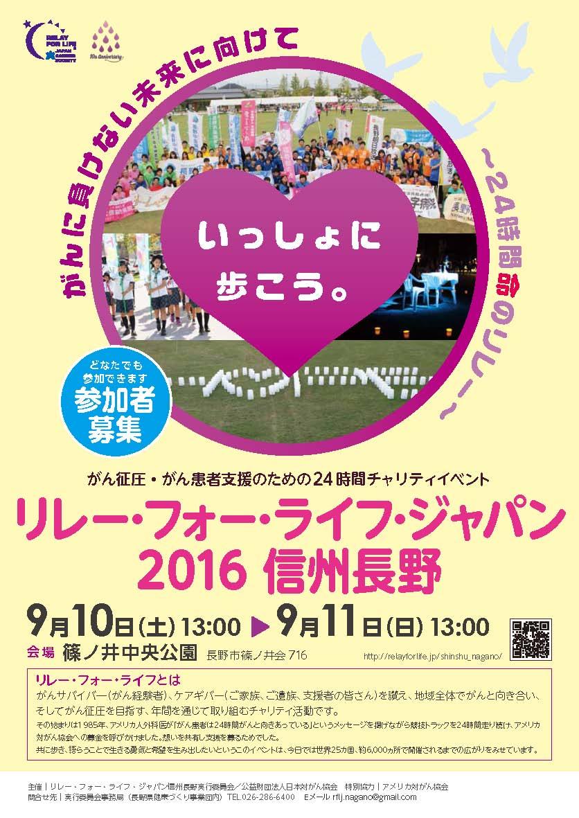 RFLJ2016信州長野ポスター
