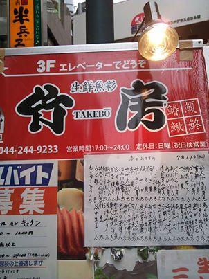川崎駅前の居酒屋「竹房」