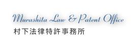 村下法律事務所