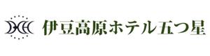 伊豆高原ホテル五つ星