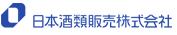 日本酒類販売株式会社