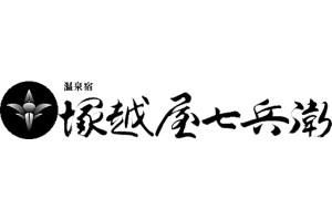 tsukagoshiya2
