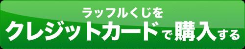 button_buy_raffle_green