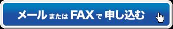 メールまたはFAXで申し込む