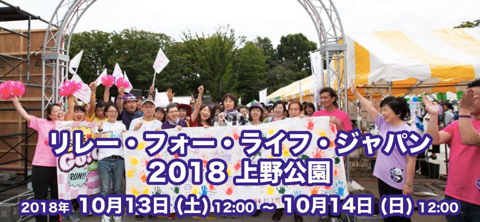 リレー・フォー・ライフ・ジャパン東京中央