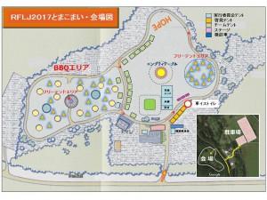 会場計画 2017 02