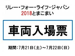 車両入場票2018