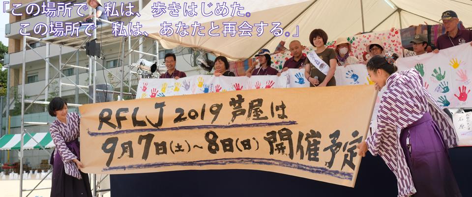 リレー・フォー・ライフ・ジャパン芦屋