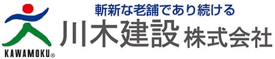 川木建設株式会社