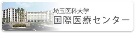 埼玉医科大学国際医療センター
