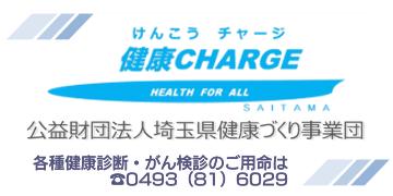公益財団法人埼玉県健康づくり事業団