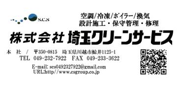 埼玉クリーンサービス