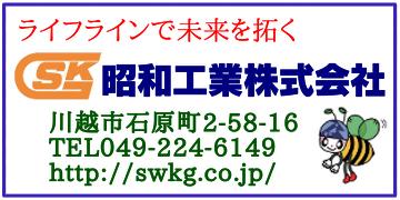 昭和工業株式会社