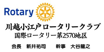 川越小江戸ロータリークラブ