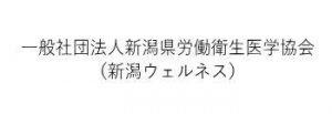 一般社団法人新潟県労働衛生医学協会(新潟ウェルネス)
