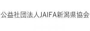 公益社団法人JAIFA新潟県協会