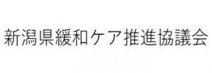 新潟県緩和ケア推進協議会
