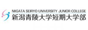 新潟青陵大学短期大学部