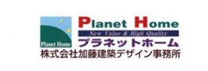 プラネットホーム 株式会社加藤建築デザイン事務所