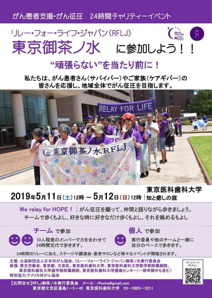 リレー・フォー・ライフ・ジャパン Relay for life Japan