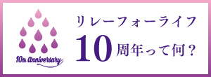 RFL10周年