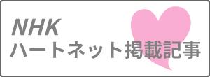 NHKハートネット掲載記事
