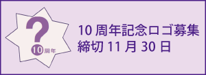 10周年記念ロゴ募集