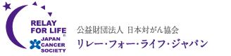 リレー・フォー・ライフ・ジャパン
