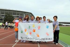 RFLJ2013新横浜