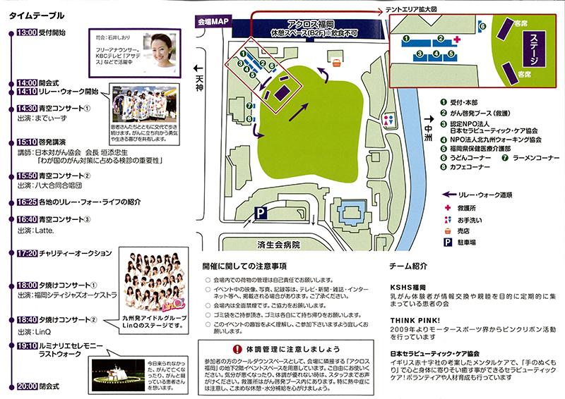 タイムスケジュール・会場レイアウト図