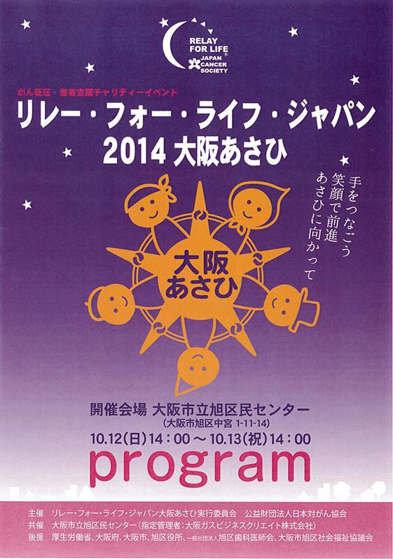 プログラム(表紙)