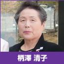 2014年柄澤さん